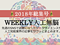 WEEKLY人工無脳【2018年総集号】|Yuta Yoshida|note