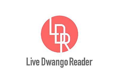 【速報】どうしてこうなった livedoor Readerが「ライブドワンゴリーダー」に名称変更へ - ねとらぼ
