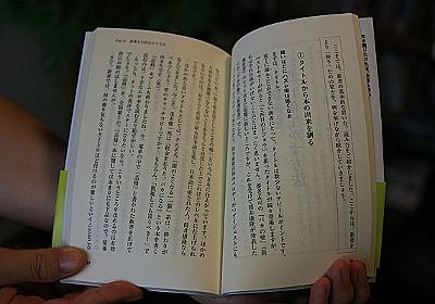 誠 Biz.ID:ハードカバーは滅びてしまえ!:なぜ新書を読むべきなのか? 小飼弾さんに教わる読書術