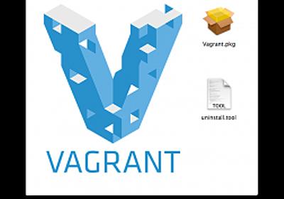 仮想環境構築ツール「Vagrant」で開発環境を仮想マシン上に自動作成する | さくらのナレッジ