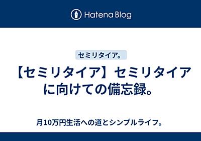 【セミリタイア】セミリタイアに向けての備忘録。 - 月10万円生活への道とシンプルライフ。