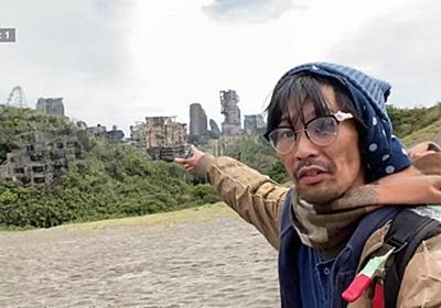 """「140秒とは思えない満足感」「なぜこれだけの傑作が埋もれているのか」 崩壊した日本を旅する""""最後の動画配信者""""のショートフィルムが話題(1/2 ページ) - ねとらぼ"""