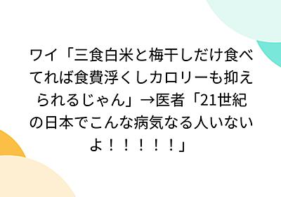 ワイ「三食白米と梅干しだけ食べてれば食費浮くしカロリーも抑えられるじゃん」→医者「21世紀の日本でこんな病気なる人いないよ!!!!!」 - Togetter
