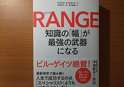 【書評】RANGE(レンジ) 知識の「幅」が最強の武器になる  デイビッド・エプスタイン 日経 BP - 京都のリーマンメモリーズ