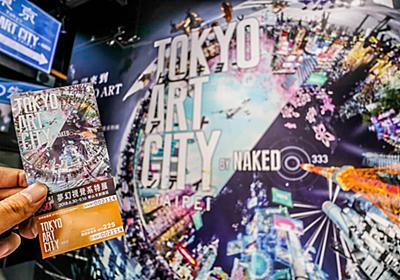 TOKYO ART CITY BY NAKED in TAIPEI、華山1914文創園区で開催中(9/16まで) | 台湾観光旅行ナビガイドGloupes