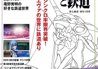 旅と鉄道増刊「エヴァンゲリオンと鉄道」発売、庵野秀明の好きな鉄道は - コミックナタリー