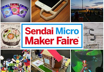 Make: Japan   東北初の「Sendai Micro Maker Faire 2020」は、いよいよ1月25日(土)開催! 30組の出展者情報を公開します!