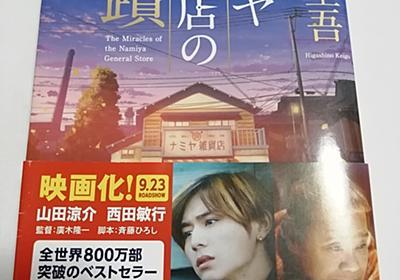 """東野圭吾""""ナミヤ雑貨店の奇蹟""""中学生の息子が映画と小説で比較してみた - かぷーは、流行りに乗らない"""