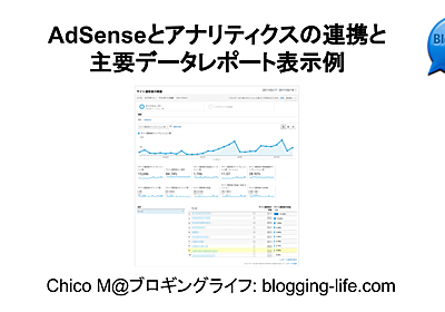 AdSenseとアナリティクスの連携方法と主要データレポート - ブロギングライフ