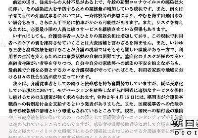 介護現場の悲鳴、財務省の壁崩す 20万円の舞台裏  [新型コロナウイルス]:朝日新聞デジタル
