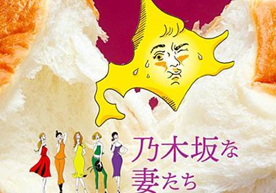 突っ込みたくなるネーミング!高級食パン専門店『乃木坂な妻たち』が 1/19(土)札幌・桑園にオープン - yokoyumyumのライフブログ