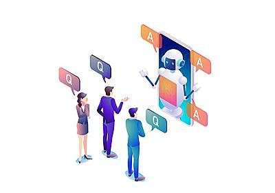 自然言語対話の質が決め手、AIチャットボット15選 | IoT NEWS