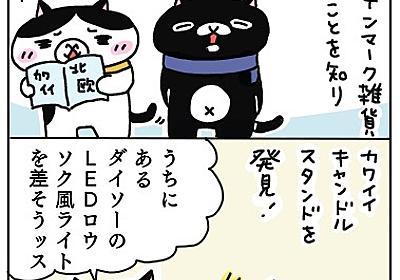 【吉祥寺】ソストレーネグレーネで、北欧雑貨デビュー! - ネコノラ通信web