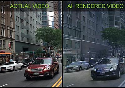 仮想世界の都市、AIが自動生成 ゲーム開発のコスト軽減 NVIDIAが研究 - ITmedia NEWS