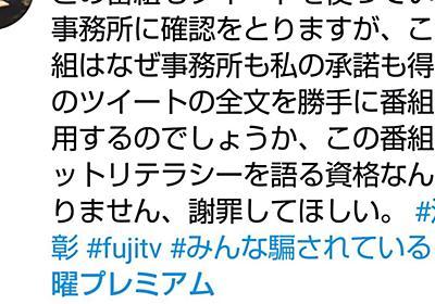 フィフィさん、池上彰さんの番組で自身のツイートをフェイクニュースの例として勝手に使われてしまう - Togetter
