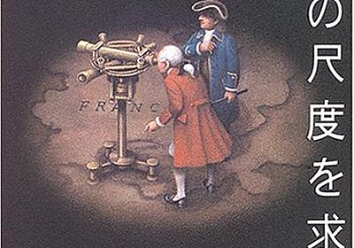 『万物の尺度を求めて―メートル法を定めた子午線大計測』(早川書房) - 著者:ケン オールダー - 鹿島 茂による書評 | 好きな書評家、読ませる書評。ALL REVIEWS