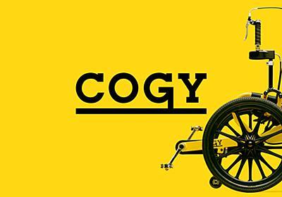 COGY   あきらめない人の車いす