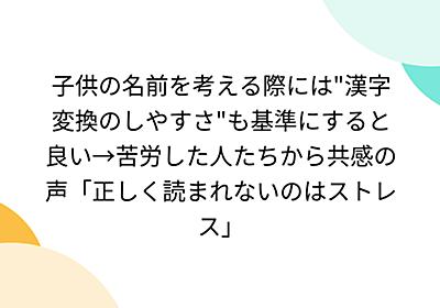 """子供の名前を考える際には""""漢字変換のしやすさ""""も基準にすると良い→苦労した人たちから共感の声「正しく読まれないのはストレス」"""