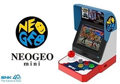 「NEOGEO mini」の発売日が2018年夏に決定。通常版とインターナショナル版に収録される40タイトルの詳細が公開 - 4Gamer.net