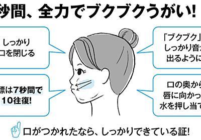 歯科医が断言、新型コロナが重症化する人としない人は「口の中」が違う 免疫力を高める「7秒うがい」とは | PRESIDENT Online(プレジデントオンライン)