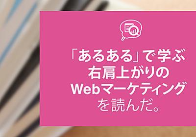 『「あるある」で学ぶ 右肩上がりのWebマーケティング』を読んだ。 – 仕事術 | 運営堂