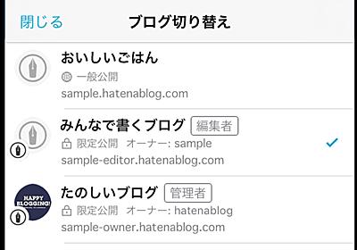iPhone・iPadアプリ「はてなブログ」で、ブログメンバー機能に対応しました。ほかのユーザーのブログを編集・管理できます - はてなブログ開発ブログ