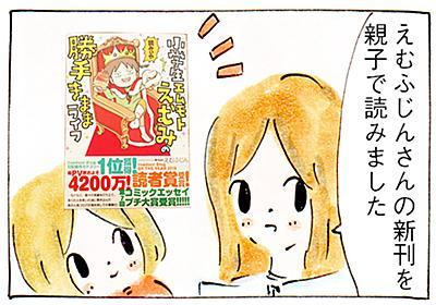 えむふじんさん新刊「小学生エムモトえむみの勝手きままライフ」読んだよ! : リンゴ日和。
