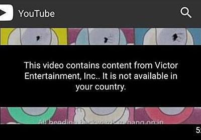 YouTubeで日本のMVの多くが海外から視聴できず 背景にはGoogleとの規約問題、国内レーベルの葛藤 (1/2) - ねとらぼ