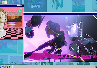 """任天堂オマージュのネット文化を逆手に取って再構築──『スプラトゥーン2 オクト・エキスパンション』に見る""""ヴェイパーウェイヴ""""との関係性"""