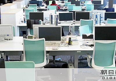 テレワーク、日本の導入なぜ遅い? IT化の差ではなく:朝日新聞デジタル