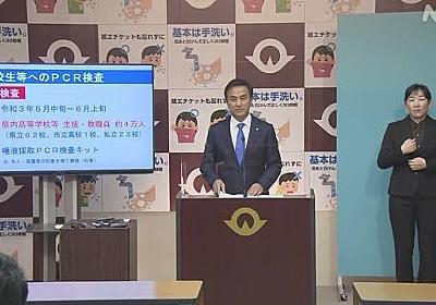 山口県内すべての高校の生徒と教職員 希望者に無料でPCR検査 | 新型コロナウイルス | NHKニュース