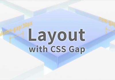 gapの余白指定が便利! gridとflexでできる新しいCSSレイアウト手法 - ICS MEDIA