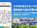 ゼンリン住宅地図対応アプリ - いつもNAVI