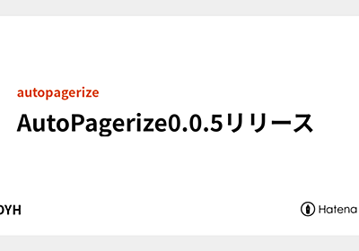 AutoPagerize0.0.5リリース - SWDYH