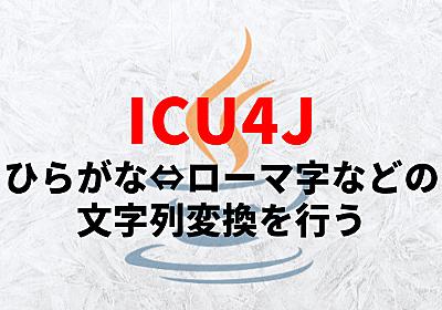 ICU4Jを使ってJavaでひらがな⇔ローマ字などの文字列変換を行う - デベルマン