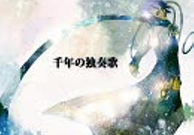 【KAITO】千年の独奏歌(オリジナル曲)