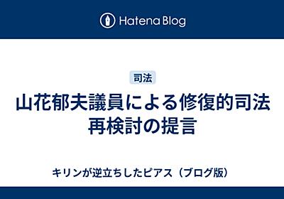 山花郁夫議員による修復的司法再検討の提言 - キリンが逆立ちしたピアス(ブログ版)