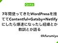 7年間使ってきたWordPressを捨ててContentful+Gatsby+Netlifyにしたら爆速になったし経緯とか教訓とか語る - Qiita