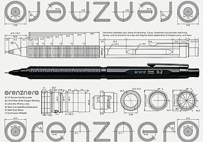 自動で芯が出続けるシャープペンシル ぺんてるが発売 - ITmedia ビジネスオンライン
