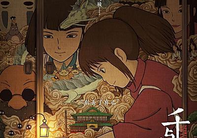 「千と千尋の神隠し」中国のデザイナー・黄海が手がけたポスター2種公開(写真8枚) - 映画ナタリー