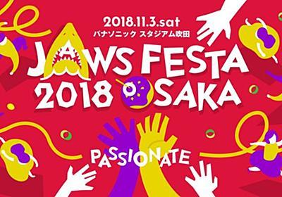 About | JAWS FESTA 2018 OSAKA