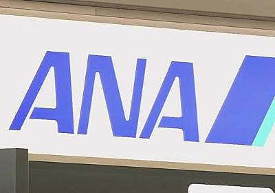 ANA 客室乗務員約5000人を一時休業へ 新型コロナウイルス   NHKニュース