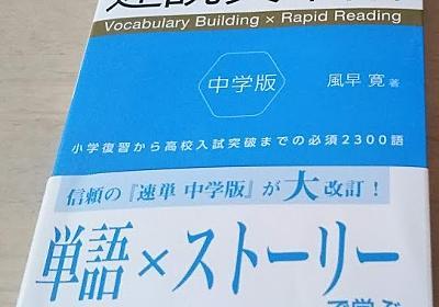 ストーリーで単語を学ぶ「[改訂版]『速読英単語』中学版」は小学英語から高校受験まで! - 知らなかった!日記
