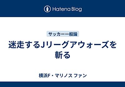 迷走するJリーグアウォーズを斬る - 横浜F・マリノス ファン