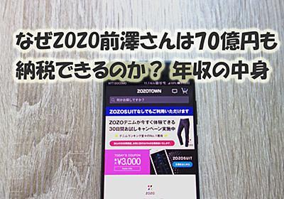 なぜZOZO前澤さんは70億円も納税できるのか?年収の中身
