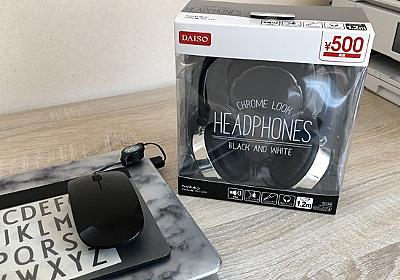ダイソーからオシャレでカッコいいヘッドフォンが登場! : ちいさなおうち