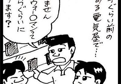 電気屋にウォークマンを買いに来た青年の裏の顔を見る(報告もあり) - 新・ぜんそく力な日常
