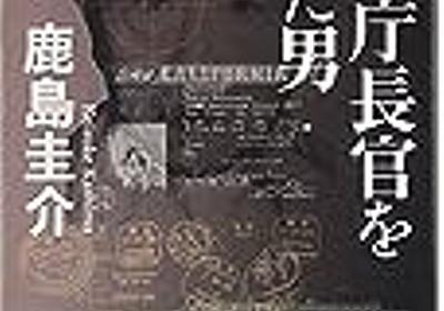 NHKスペシャル未解決事件「警察庁長官狙撃事件」を見て、組織の怖さを思う。 - うさるの厨二病な読書日記