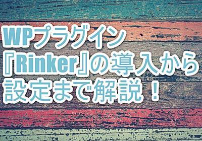 Amazon、楽天の商品リンク管理なら『Rinker』プラグインが最強!【導入から設定まで】 | バリじゃむ