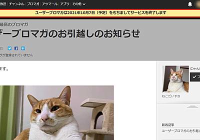 【3/26QA追記】「ユーザーブロマガ」サービス終了(2021年10月予定)のお知らせ|ニコニコインフォ